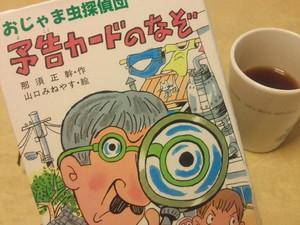 予告カードのなぞ—おじゃま虫探偵団【本の紹介】